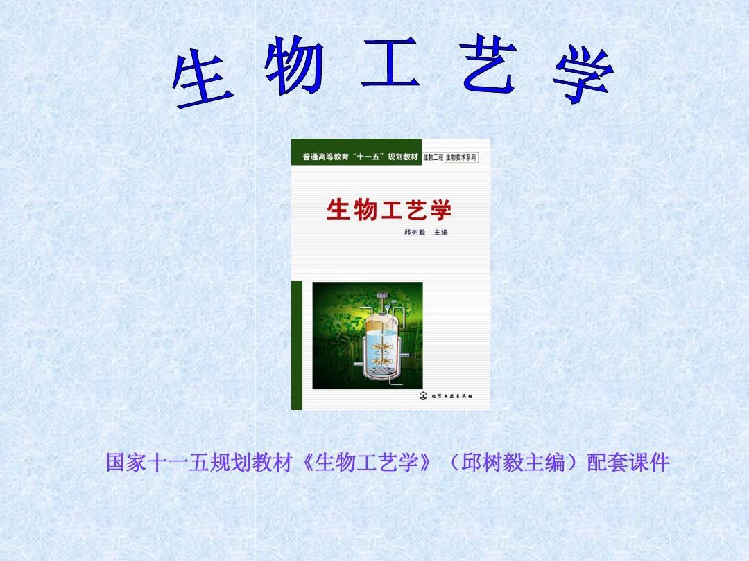 02生物工艺学第二章工业微生物菌种选育、制备与保藏1