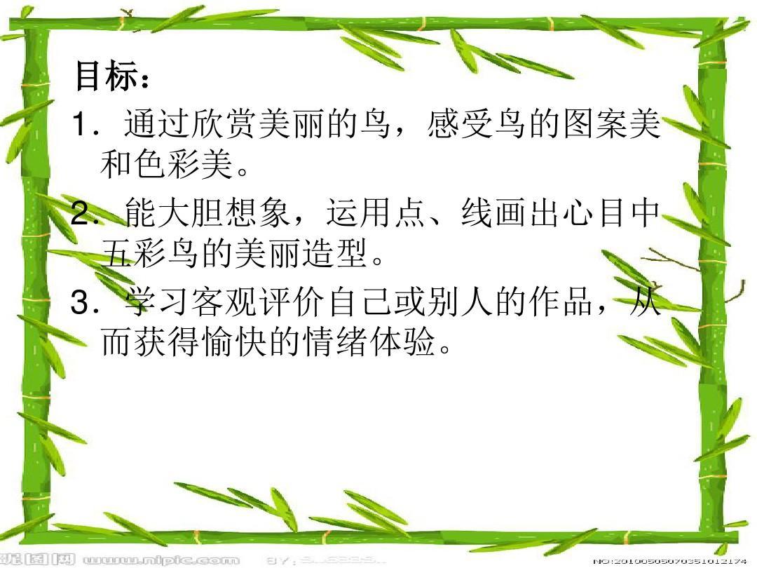 幼儿园中班教学课件ppt:美术鸟.lols6火手掌视频教学男图片