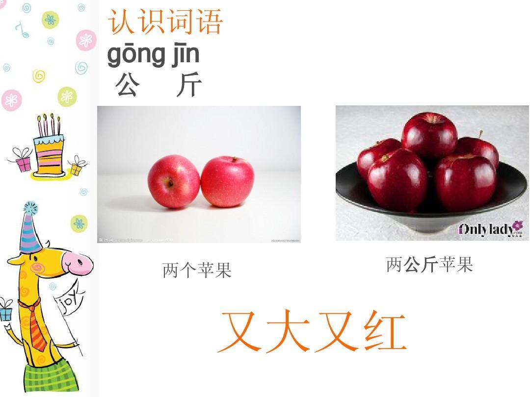 新疆商店一课本双语汉语第六课去小学ppt六年级年级下册社会图片