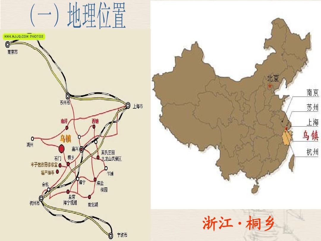 乌镇旅游规划作业答案ppt图片