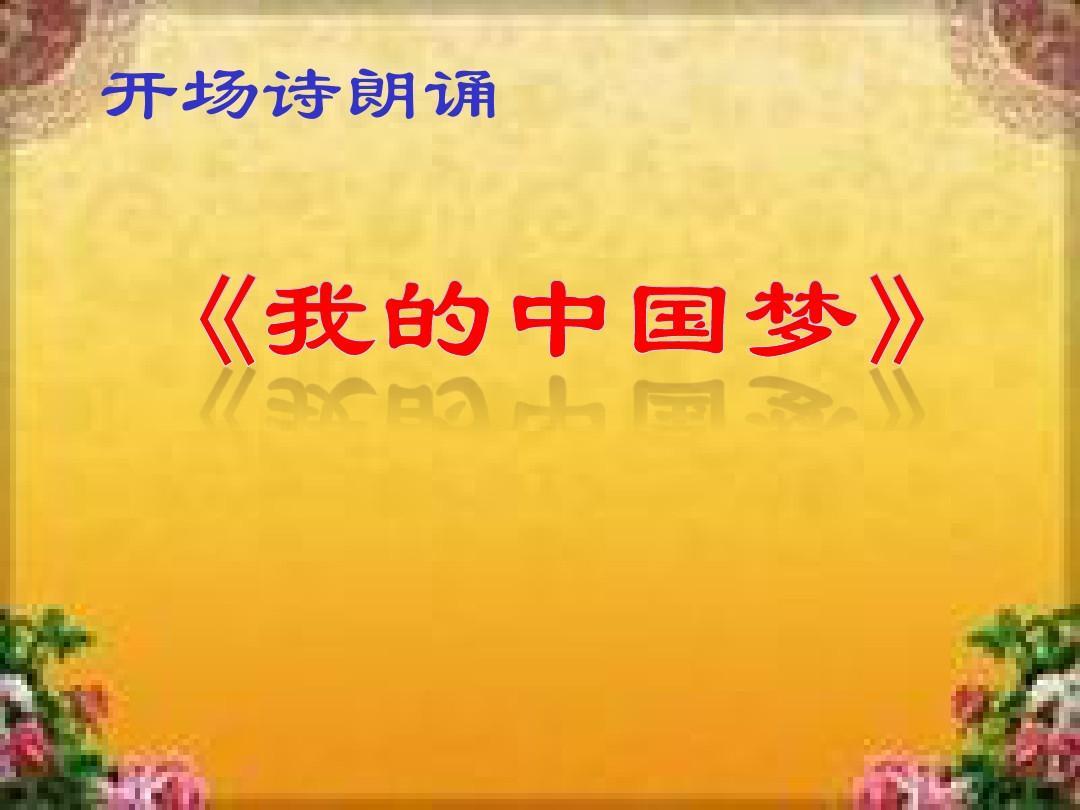 小学中国梦班会ppt_少年梦,中国梦_word文档在线阅读与下载_无忧文档