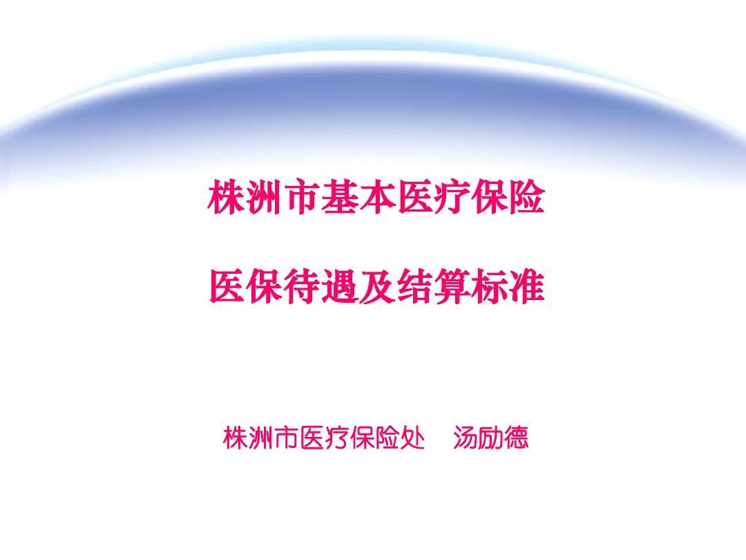 企业新医保政策宣传—2011年7月22日