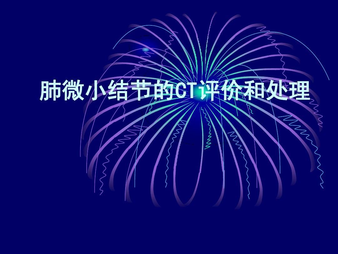 肺微小结节处理最新进展2013