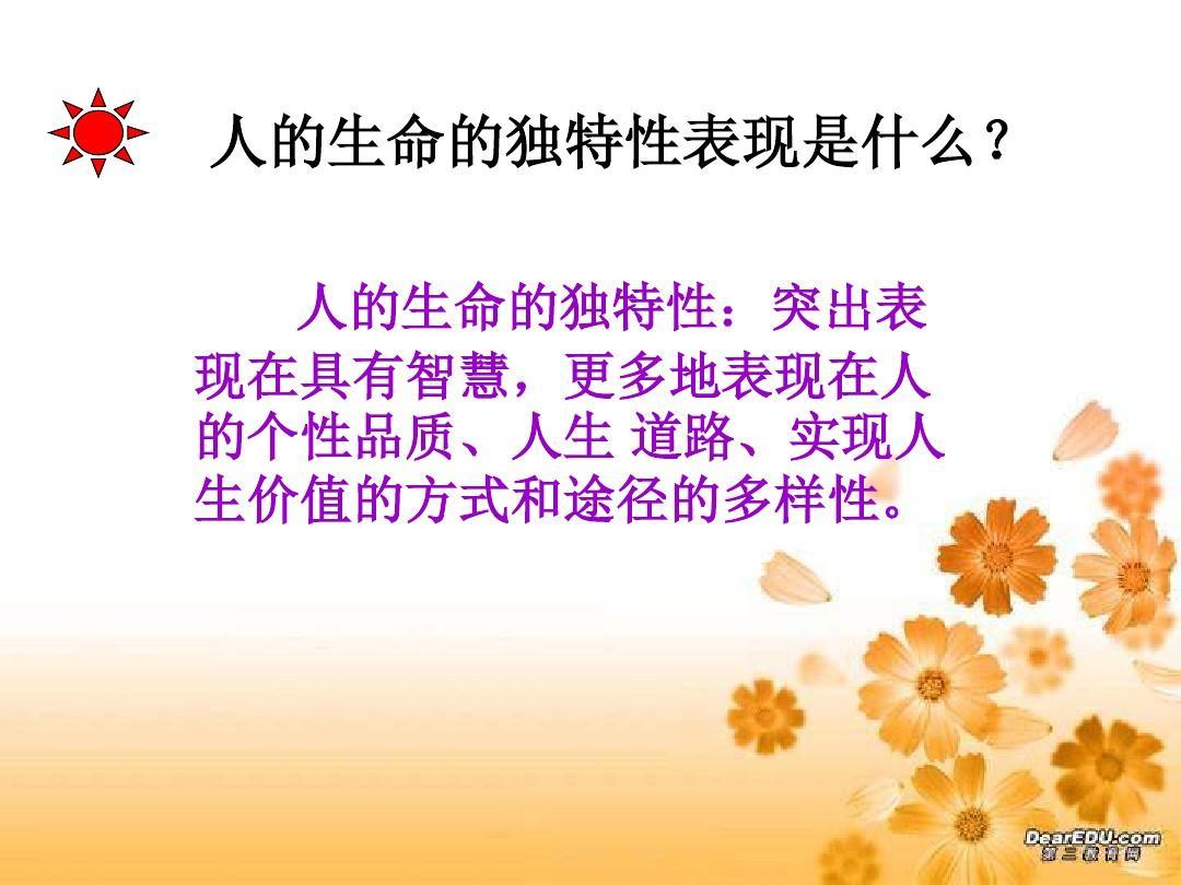 ((人教版))[[初一政治课件]]七年级思想品德《让生命之花绽放》PPT课件.-精品文档