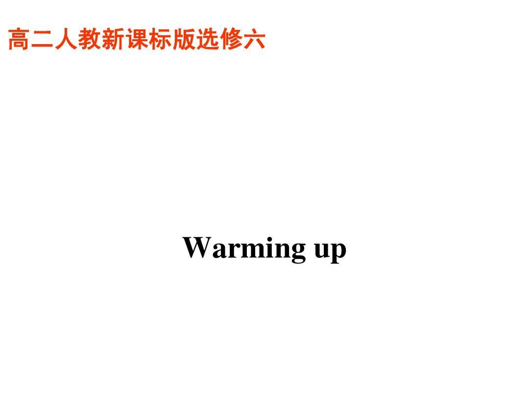 【英语】Unit 1 Art-Warming up课件(人教版选修6)