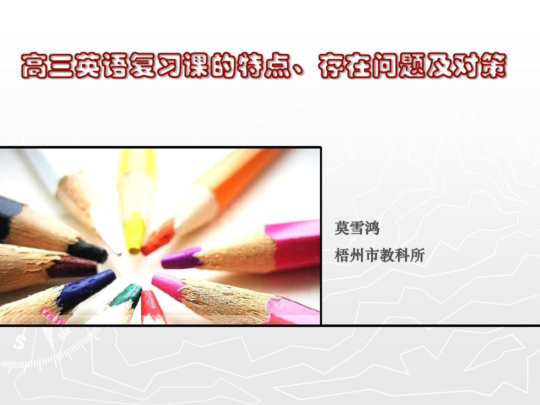 高三英语复习课的特点存在问题及对策