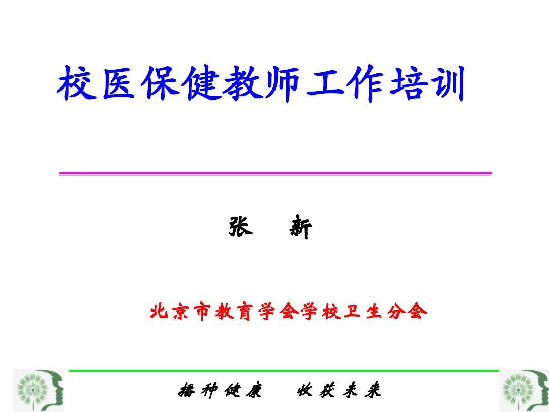 校医工作培训ppt_word文档在线阅读与下载_免费文档