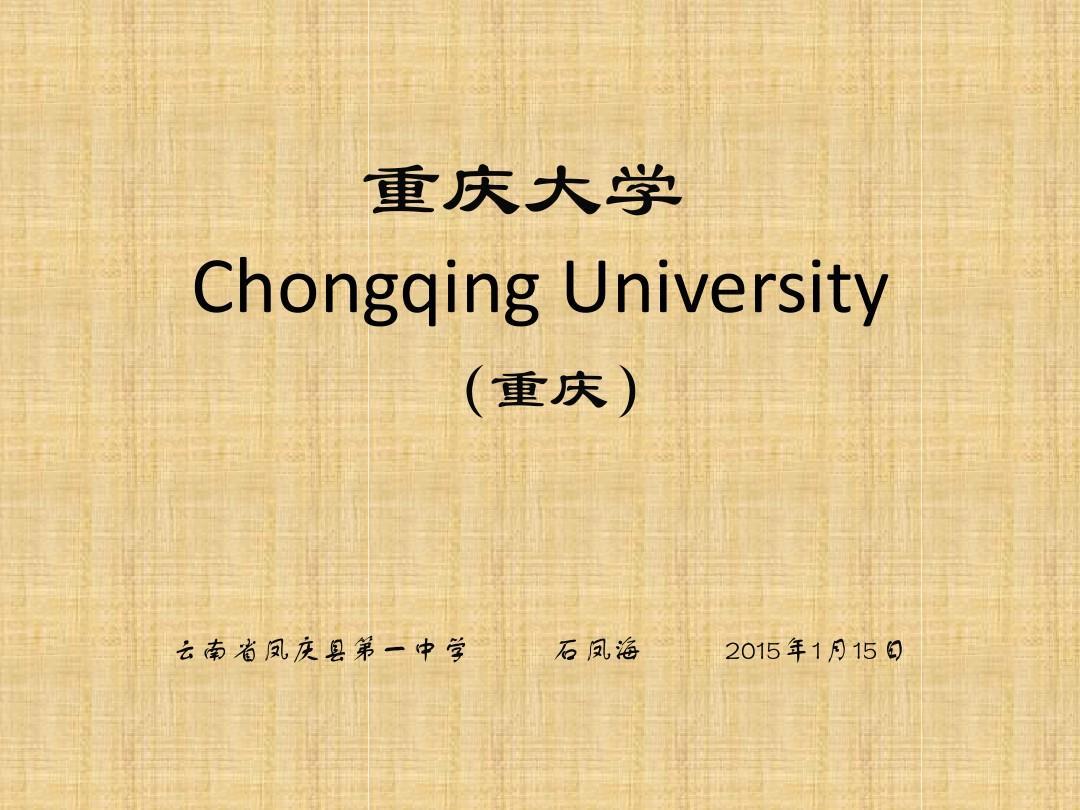 重庆大学简介(PPT)