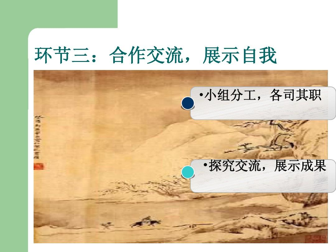 《孙权劝学》ppt说课课件英语备课本的课型怎么填图片