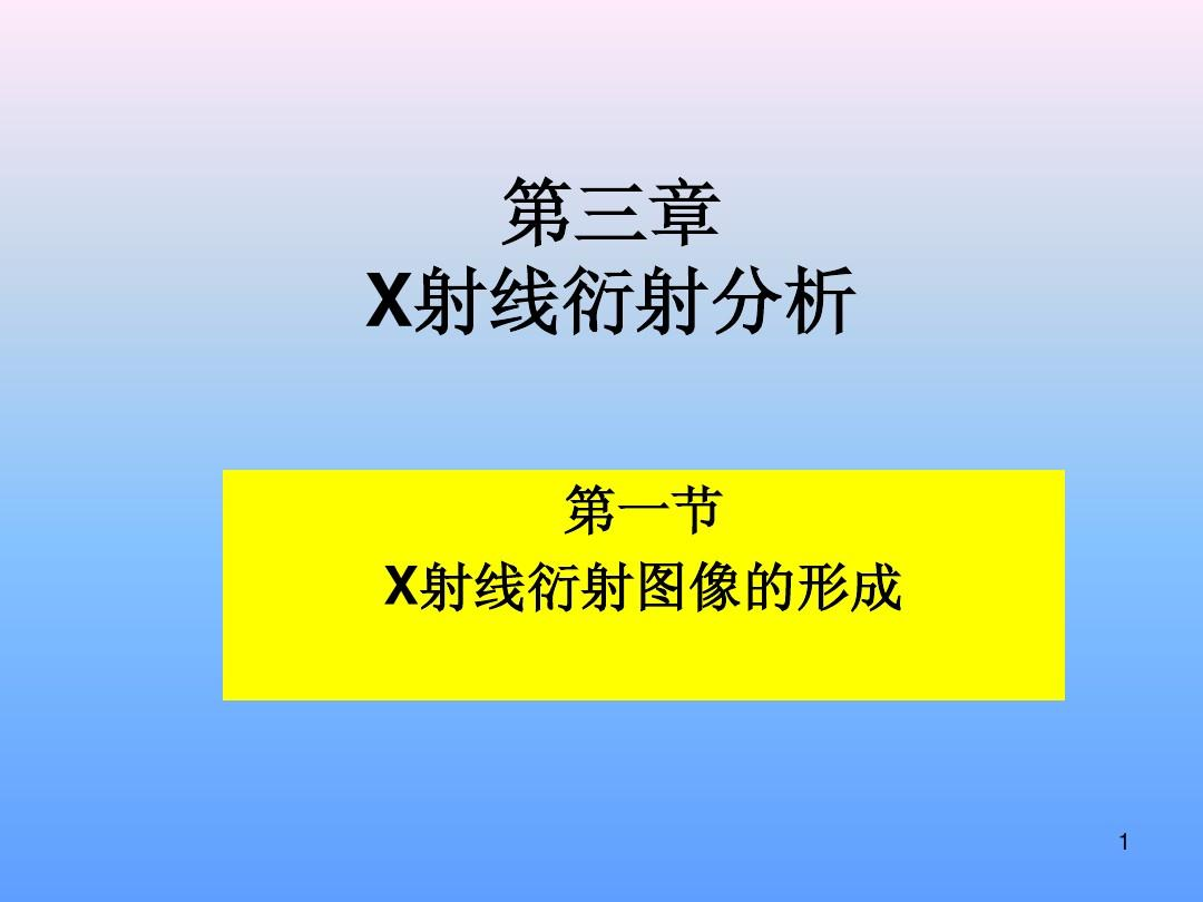 X射线衍射分析XRD