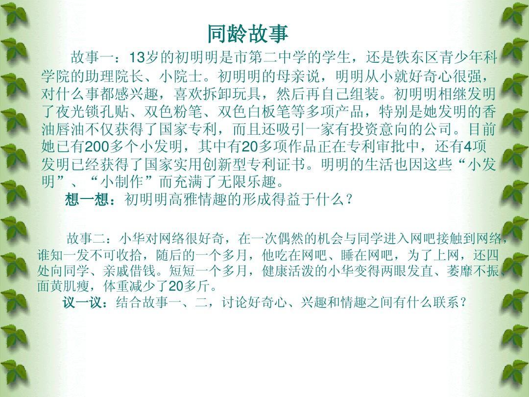 【鲁人版七课件品德情趣(下)过富有年级的v课件ppt情趣爱之品思想趣图片
