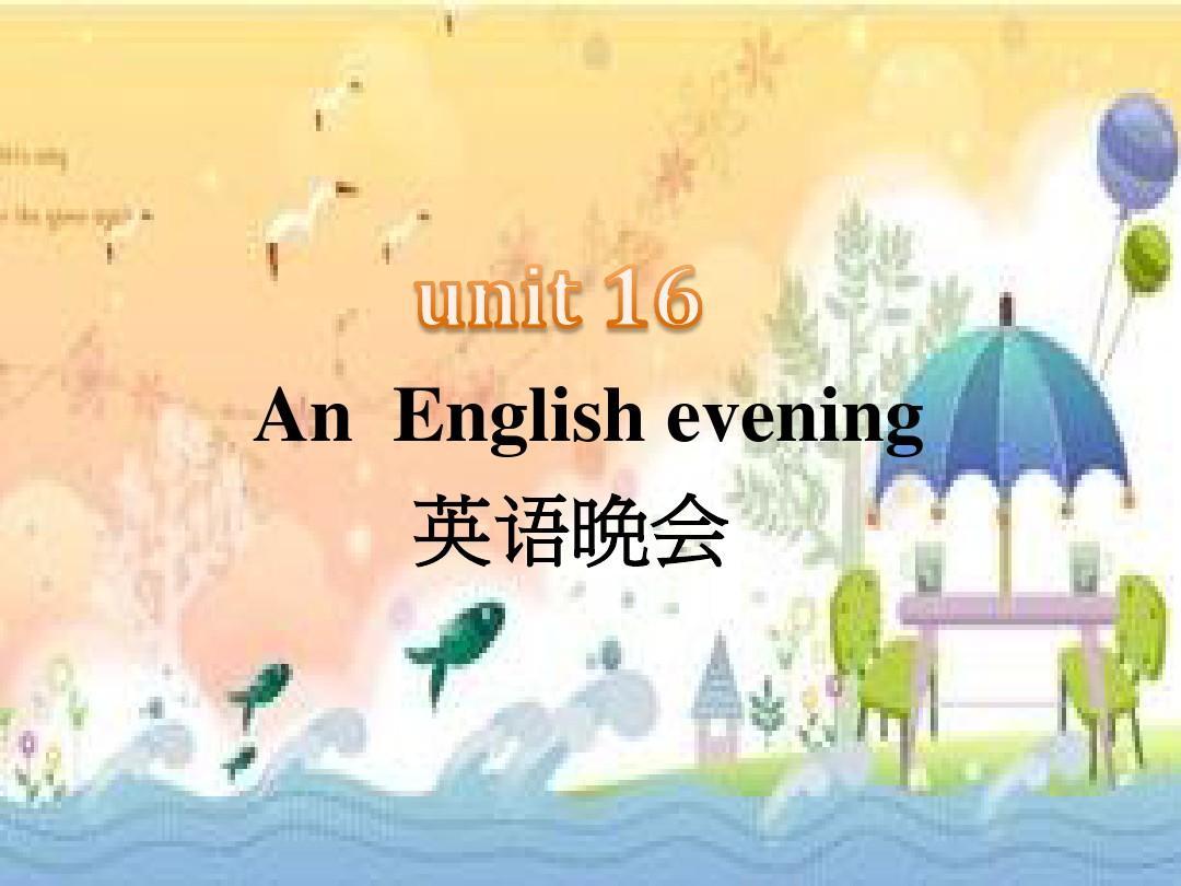 剑桥少儿英语A Unit16 An English evening