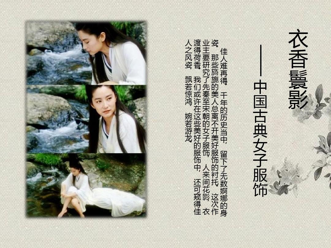 中国古代女子服饰全ppt图片