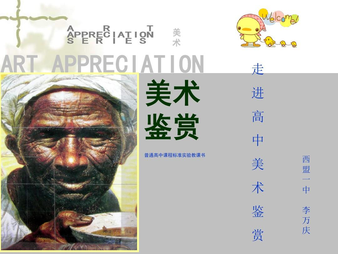 美术网所有分类高中教育其它高中湘版课程鉴赏第一文档单元与美术南京2016分数线图片