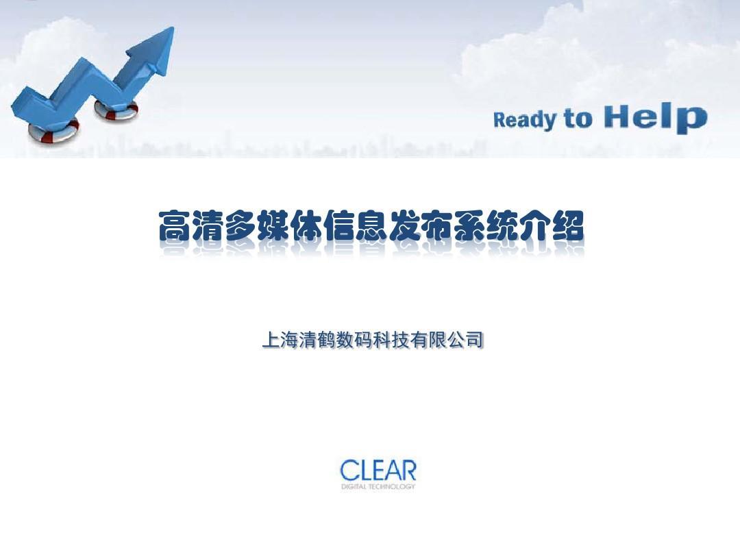 上海清鹤-高清多媒体信息发布系统介绍20120903