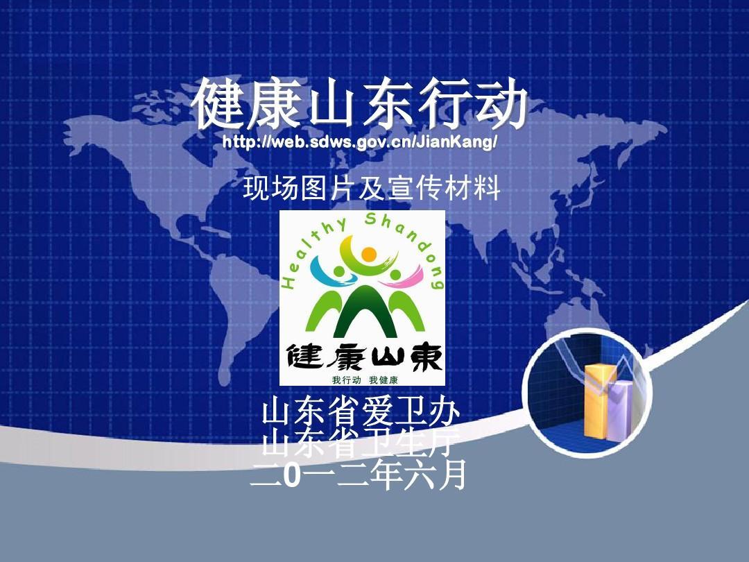 山东省卫生厅健康山东行动现场图片及宣传材料