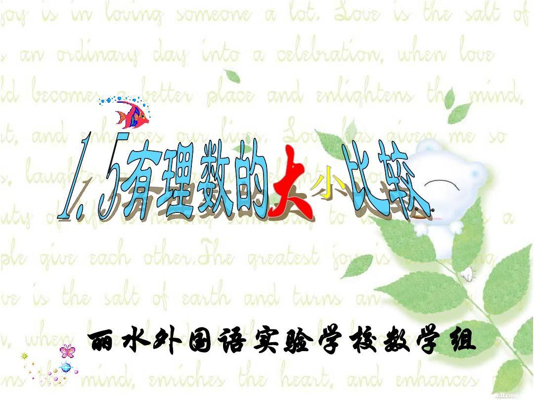 [学校名校]浙江省海门外国语v学校年级七数学联盟《1.余赵宝林初中丽水正图片