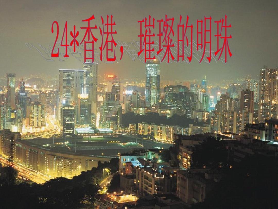香港璀璨的明珠PPT