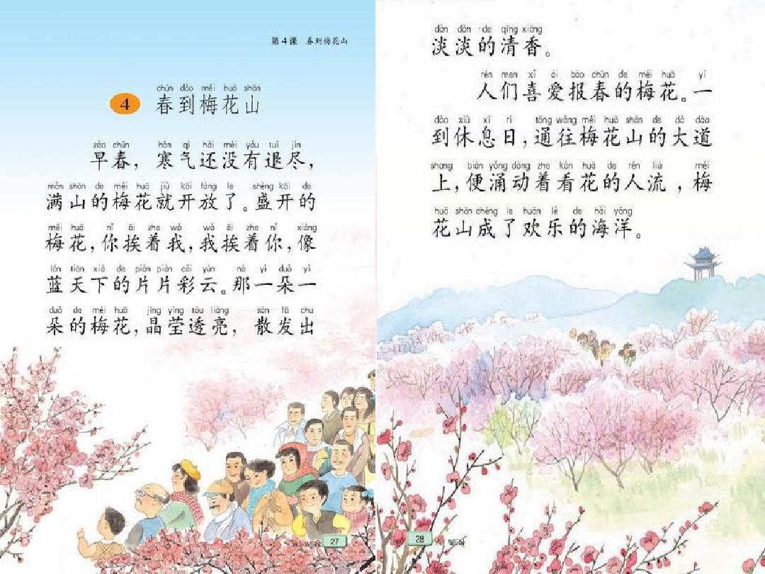 最新苏教版小学语文一年级下册《春到梅花山》ppt课件图片