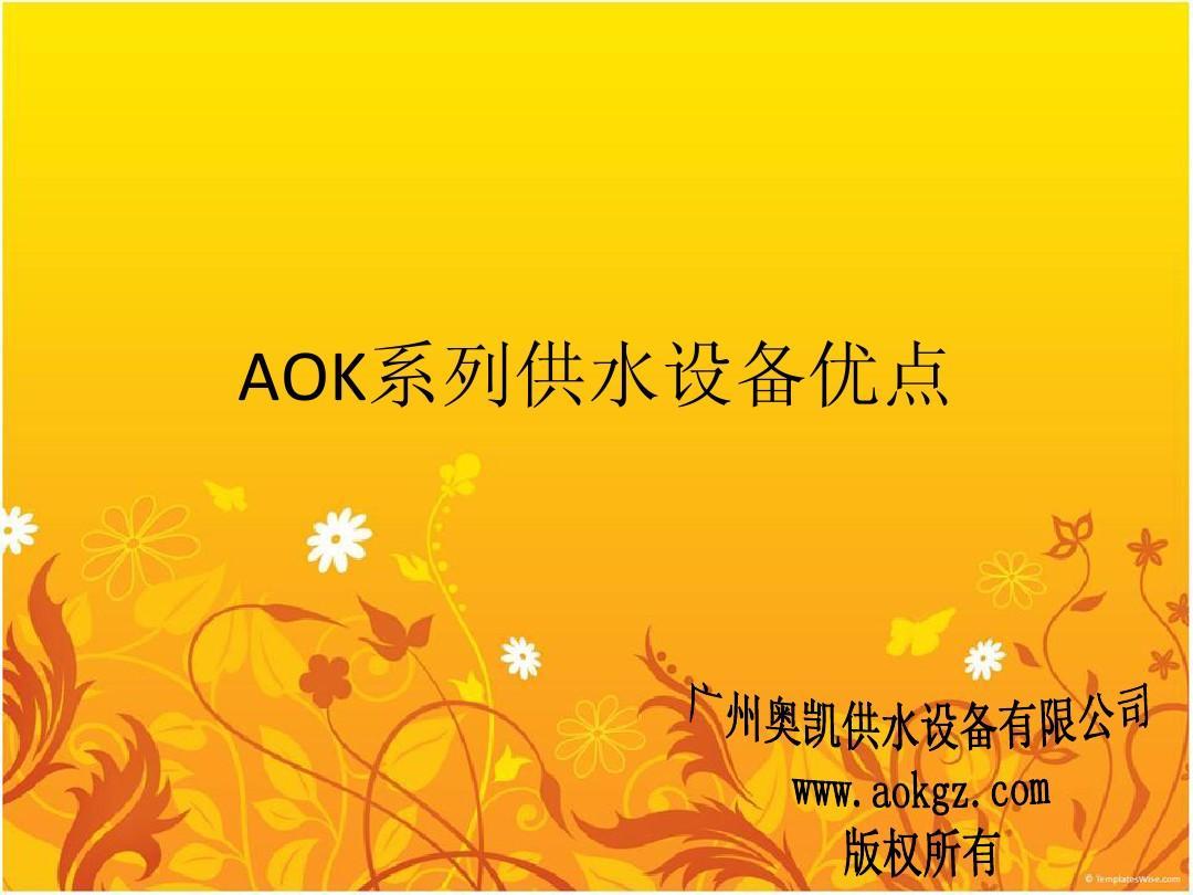 AOK系列供水设备优点