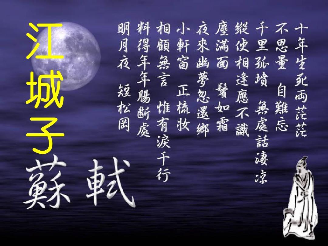 《江城子》(十年生死两茫茫)课件