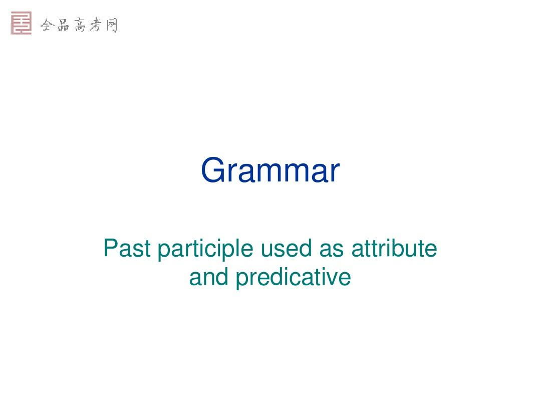 英语:unit1great scientists-grammar课件(新人教版必修5)PPT
