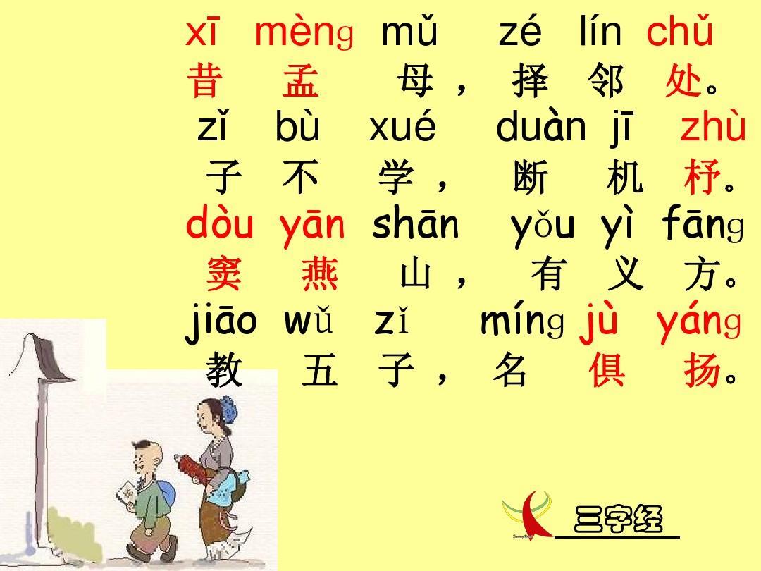 三字经ppt_word文档在线阅读与下载_免费文档