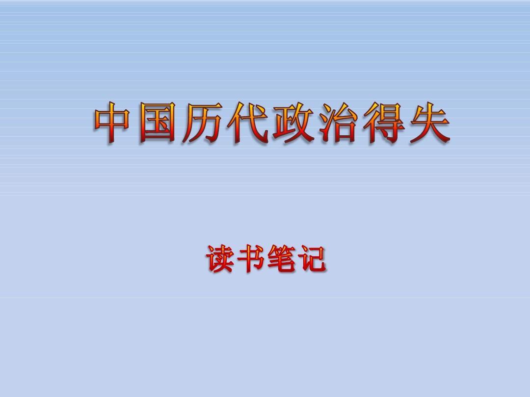 中国历代政治得失PPT