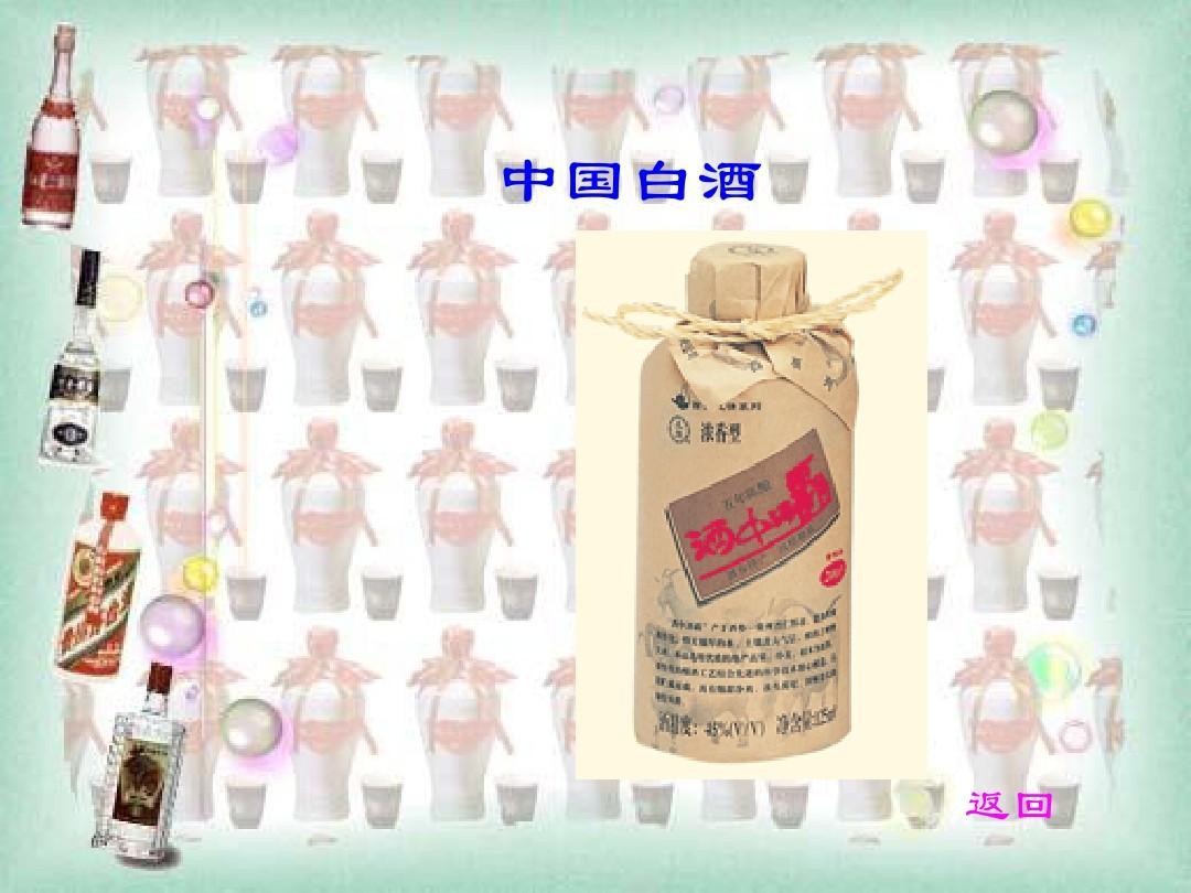中国白酒[1]