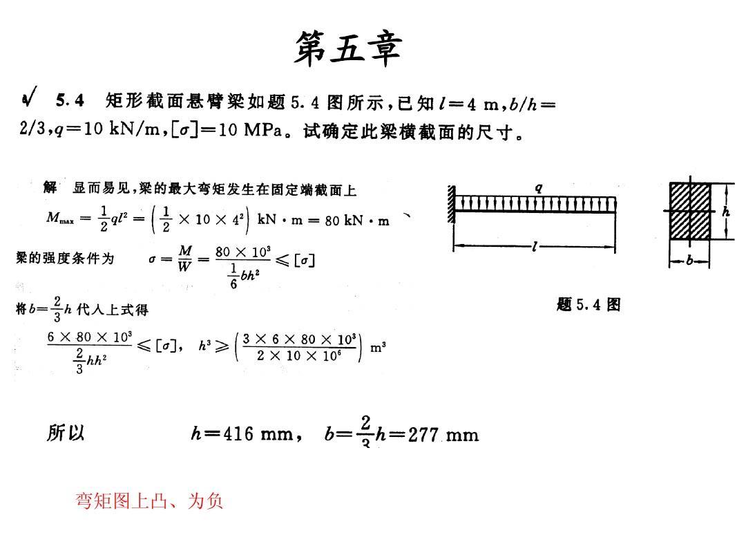 《材料力学 》第五章 课后习题参考答案ppt图片