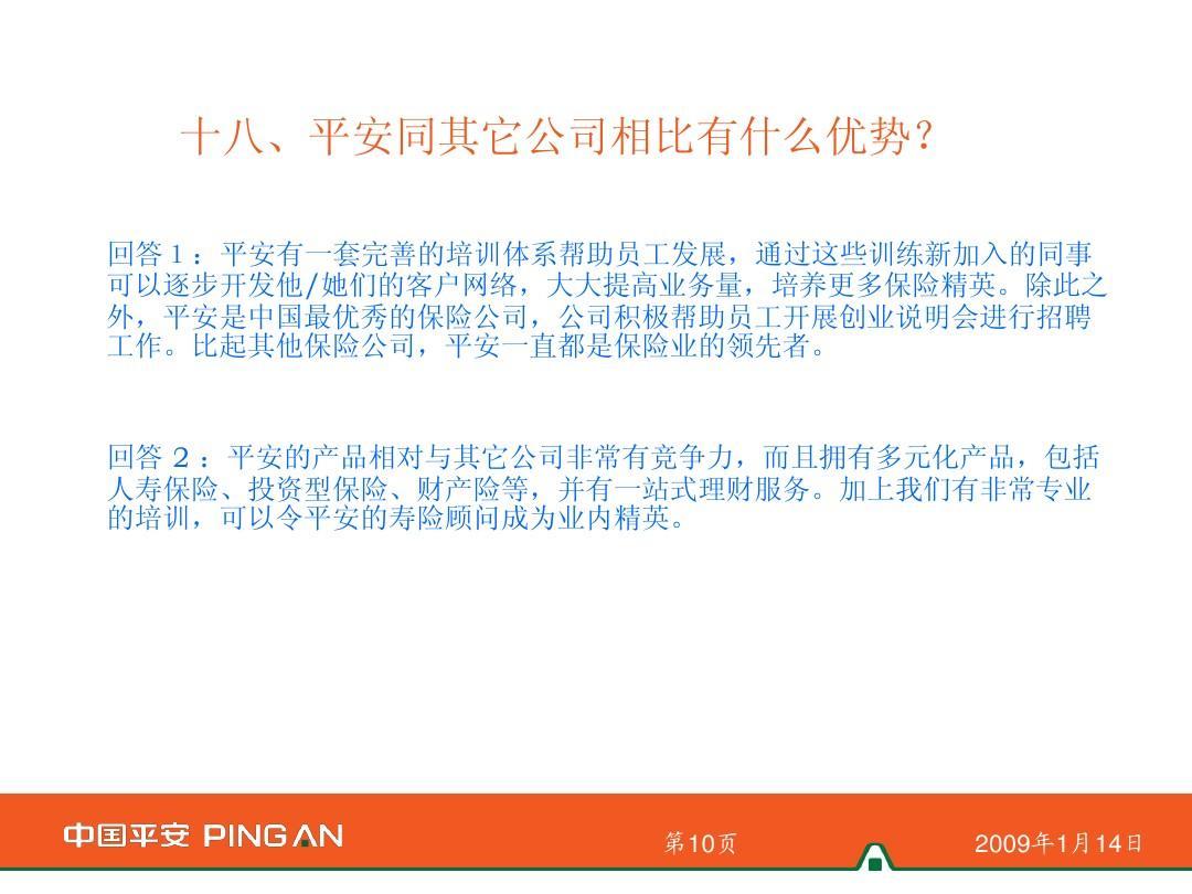 中国平安保险售后服务 人寿保险售后服务是做什么的
