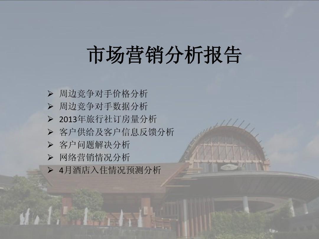 酒店市场营销分析报告2013-04-11PPT_word文