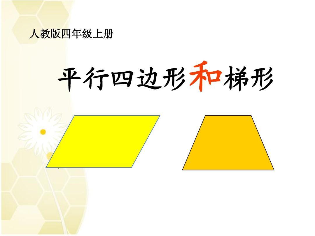 平行四边形和梯形的认识课件PPT