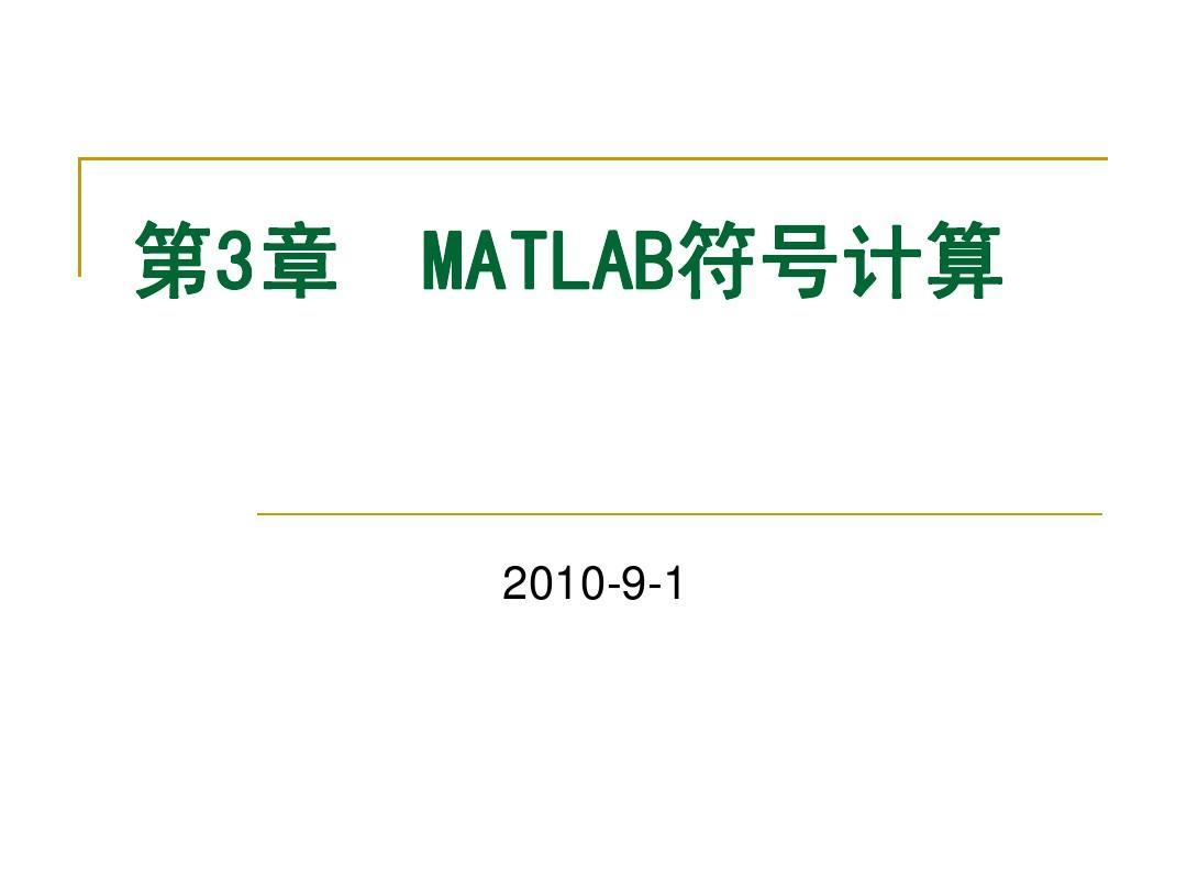 第3章  MATLAB符号计算3