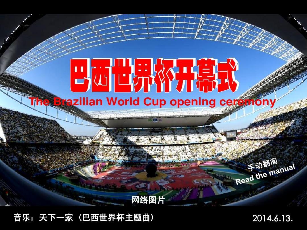 巴西世界杯开幕式