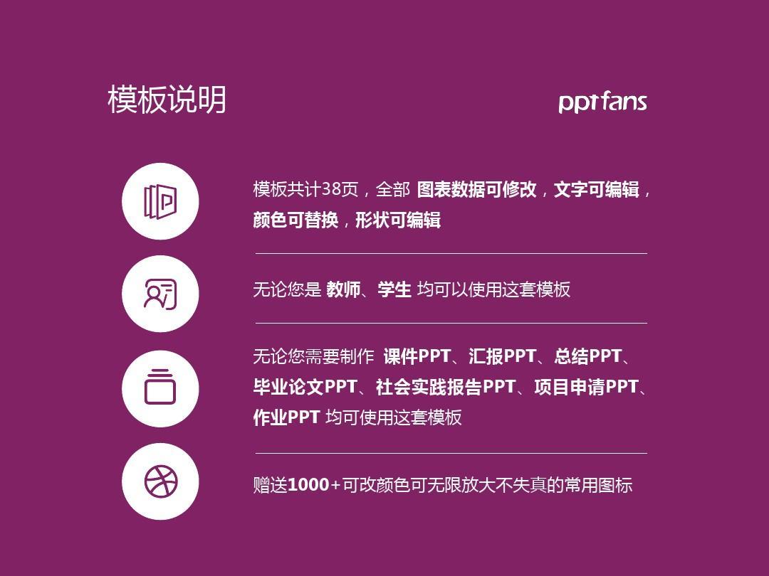 重庆科技大学ppt模板-精美原创毕业论文v科技,开题学院约克报告平面设计硕士图片