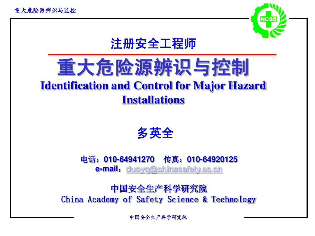 注册安全工程师培训-讲义-2