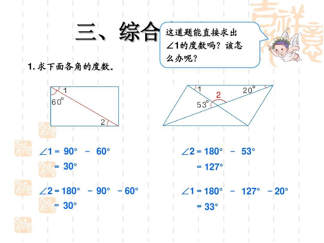 年级教版四下册数学教案《总设计-答案与课件》优质课几何单元ppt小学一图形年级第八上册新人复习图片