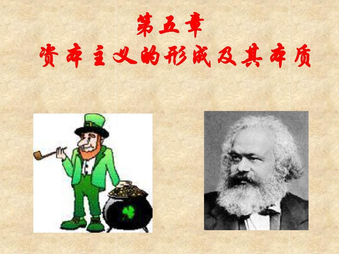 第五章资本主义的形成及其教案ppt本质蜗牛小语言大班图片