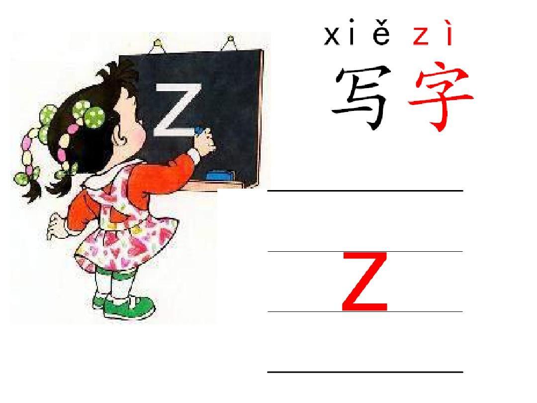爸爸���$y�.Zh�Zh�z�_汉语拼音z c s zh ch sh rppt