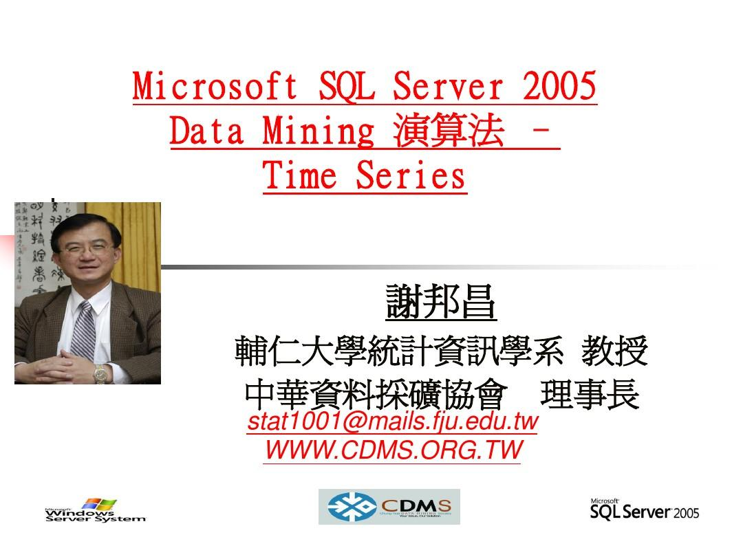 Data Mining(数据挖掘)演算法(3)――时间序列分析(台湾辅仁大学 谢邦昌 教授)