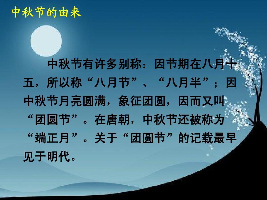 二年级班会介绍中秋节演示文稿ppt图片
