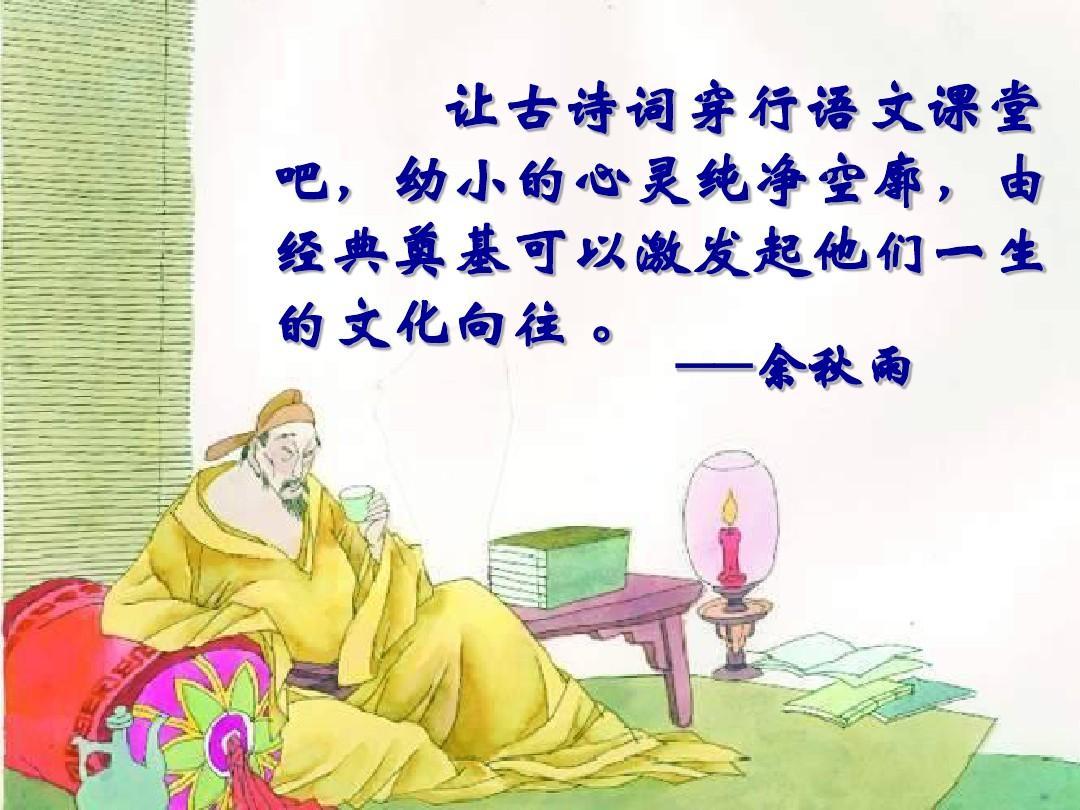 让古诗词穿行语文课堂 吧,幼小的心灵纯净空廓,由 经典奠基可以激发起