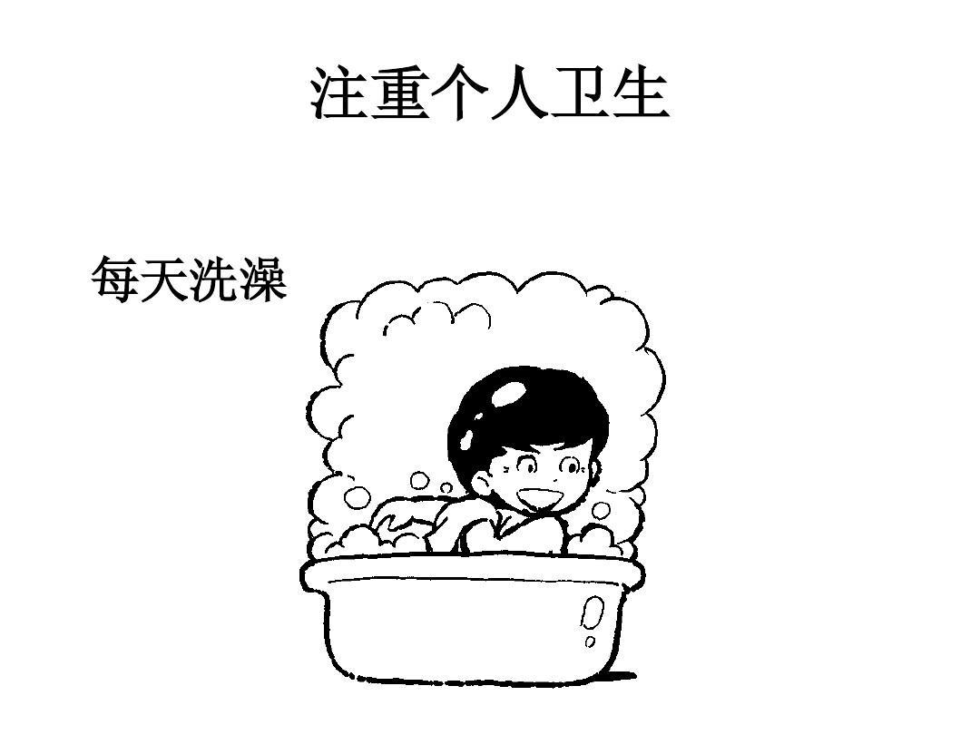 注重个人卫生 每天洗澡