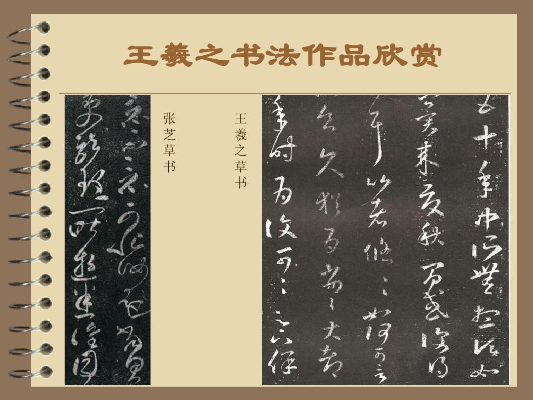 王羲之书法作品欣赏ppt_word文档在线阅读与下载_文档图片