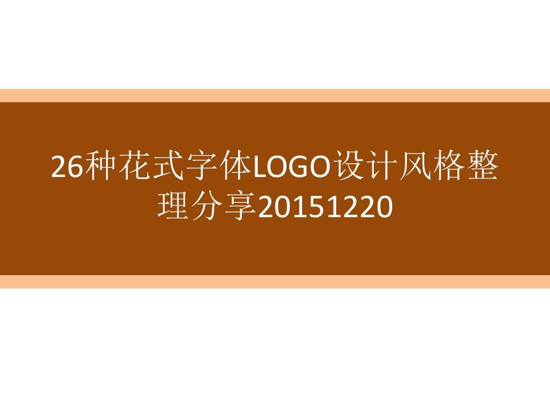 26种花式风格LOGO设计字体整理变现201512设计分享图片