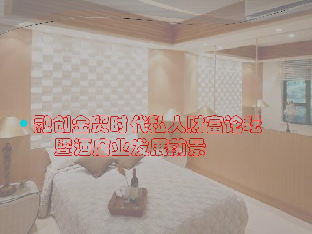 融创金贸时代私人财富论坛     暨酒店业发展前景