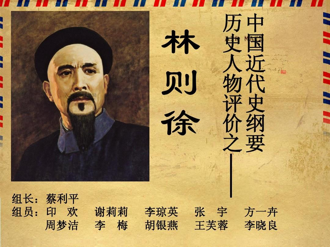 林则徐生平事迹介绍 虎门硝烟 开眼看世界第一人 蔡利