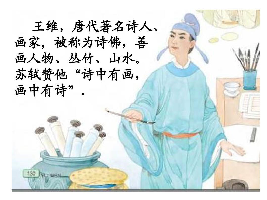 王维,唐代著名诗人, 画家, 被称为诗佛,善 画人物,丛竹,山水.