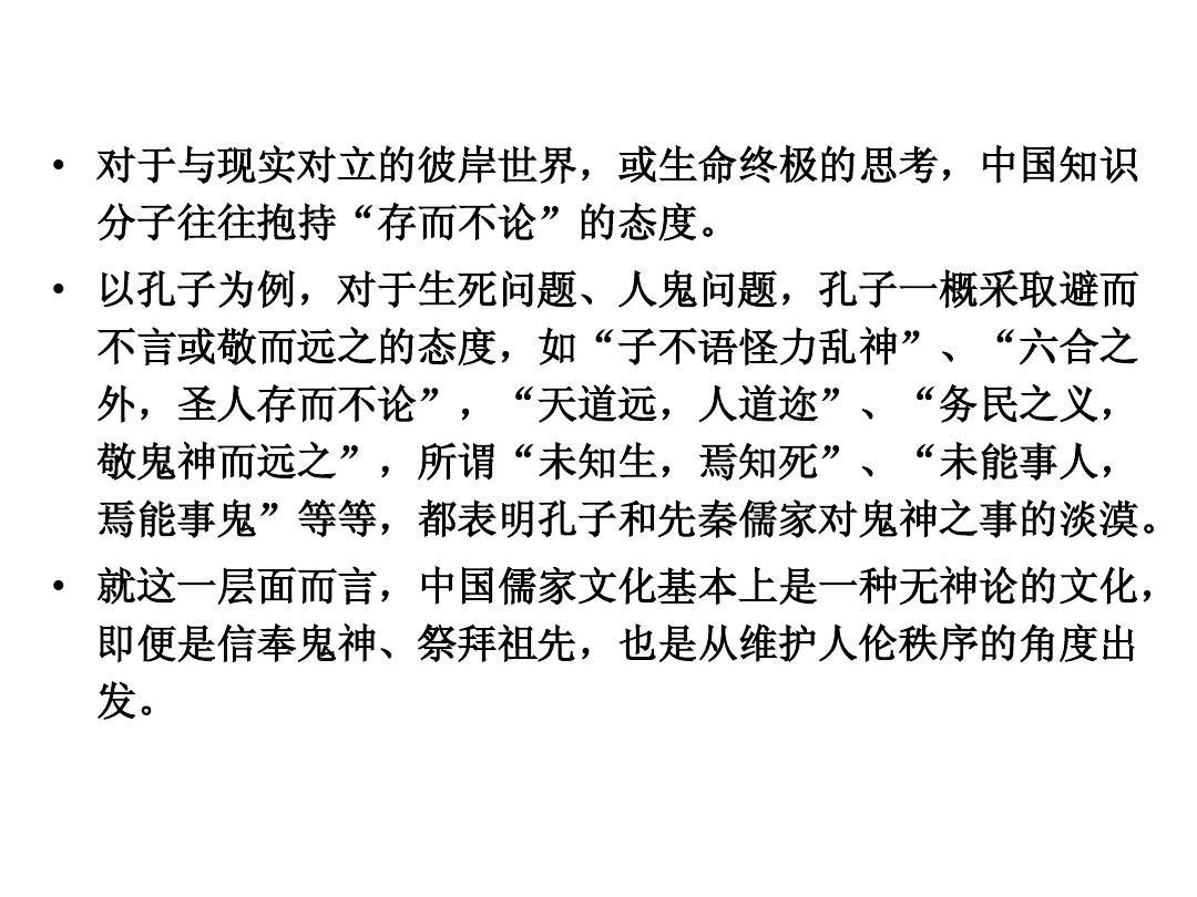 中西文化比较第二章